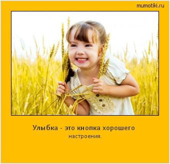 Улыбка - это кнопка хорошего  настроения.  #мотиватор
