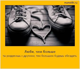 Люби, чем больше ты разделишь с другими, тем большим будешь обладать. #мотиватор