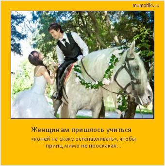 Женщинам пришлось учиться «коней на скаку останавливать», чтобы принц мимо не проскакал… #мотиватор