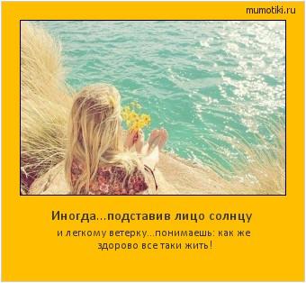 Иногда...подставив лицо солнцу и легкому ветерку...понимаешь: как же здорово все таки жить! #мотиватор