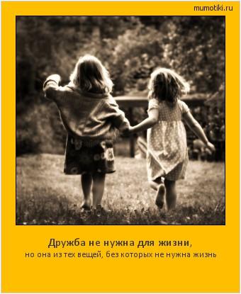 Дружба не нужна для жизни, но она из тех вещей, без которых не нужна жизнь #мотиватор