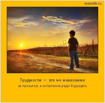 Трудности — это не наказание за прошлое, а испытание ради будущего. #мотиватор