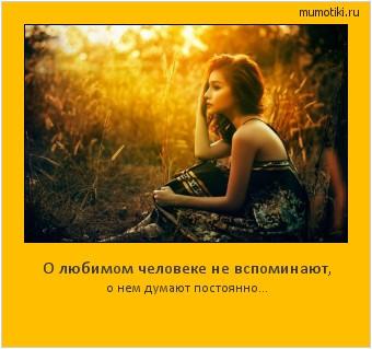 О любимом человеке не вспоминают, о нем думают постоянно... #мотиватор
