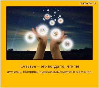 Счастье – это когда то, что ты думаешь, говоришь и делаешь находится в гармонии. #мотиватор