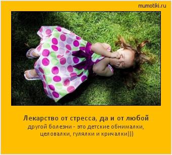 Лекарство от стресса, да и от любой другой болезни - это детские обнималки, целовалки, гулялки и кричалки))) #мотиватор