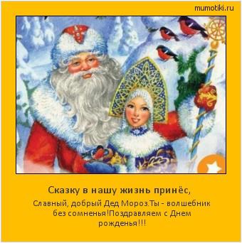 Сказку в нашу жизнь принёс, Славный, добрый Дед Мороз. Ты - волшебник без сомненья! Поздравляем с Днем рожденья!!! #мотиватор
