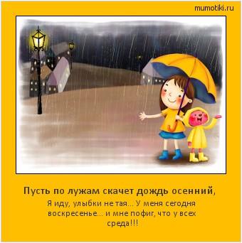 Пусть по лужам скачет дождь осенний, Я иду, улыбки не тая… У меня сегодня воскресенье... и мне пофиг, что у всех среда!!! #мотиватор