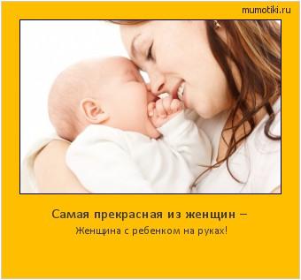 Самая прекрасная из женщин – Женщина с ребенком на руках! #мотиватор