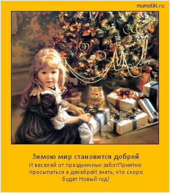 Зимою мир становится добрей И веселей от праздничных забот Приятно просыпаться в декабре И знать, что скоро будет Новый год! #мотиватор