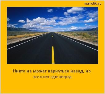 Никто не может вернуться назад, но все могут идти вперед. #мотиватор