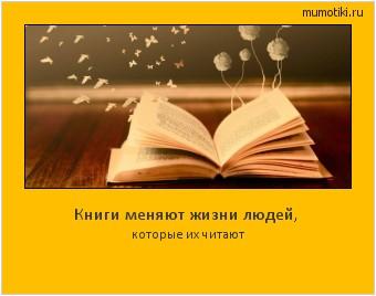 Книги меняют жизни людей, которые их читают #мотиватор