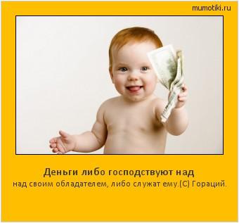 Деньги либо господствуют над над своим обладателем, либо служат ему. (C) Гораций. #мотиватор