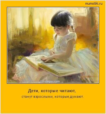 Дети, которые читают, станут взрослыми, которые думают. #мотиватор