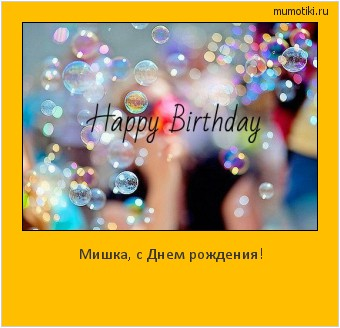 Мишка, с Днем рождения! #мотиватор