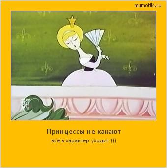Принцессы не какают всё в характер уходит ))) #мотиватор