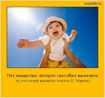 Нет лекарства, которое способно вылечить то, что может вылечить счастье. (Г. Маркес) #мотиватор