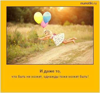 И даже то, что быть не может, однажды тоже может быть! #мотиватор