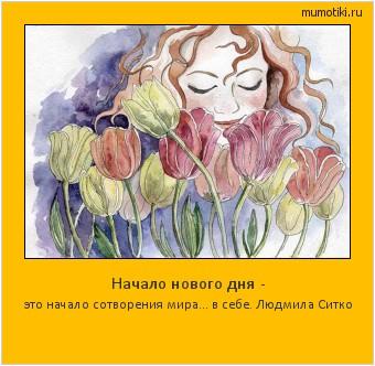Начало нового дня - это начало сотворения мира... в себе. Людмила Ситко #мотиватор