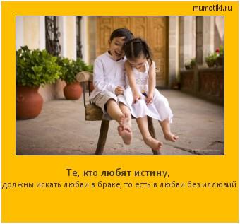 Те, кто любят истину, должны искать любви в браке, то есть в любви без иллюзий. #мотиватор