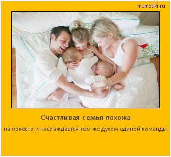 Счастливая семья похожа на оркестр и наслаждается тем же духом единой команды. #мотиватор