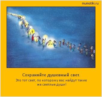 Сохраняйте душевный свет. Это тот свет, по которому вас найдут такие же светлые души! #мотиватор