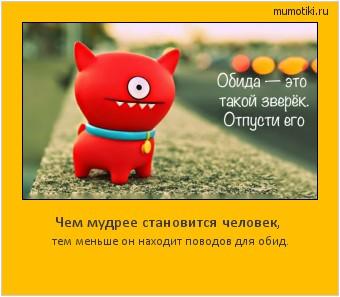 Чем мудрее становится человек, тем меньше он находит поводов для обид. #мотиватор