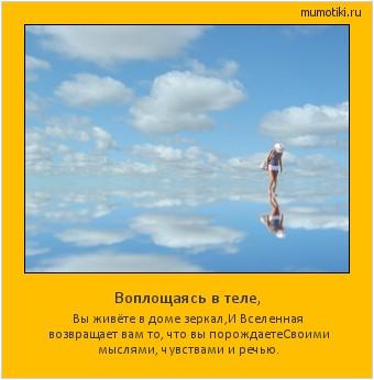 Воплощаясь в теле, Вы живёте в доме зеркал, И Вселенная возвращает вам то, что вы порождаете Своими мыслями, чувствами и речью. #мотиватор