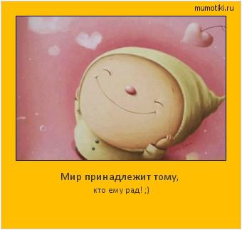 Мир принадлежит тому, кто ему рад! ;) #мотиватор