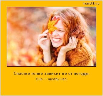 Счастье точно зависит не от погоды. Оно — внутри нас! #мотиватор