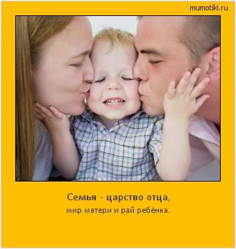Семья - царство отца, мир матери и рай ребёнка. #мотиватор