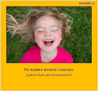 Не нужно искать счастье- нужно быть его источником! #мотиватор