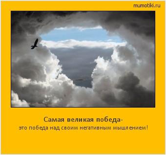Самая великая победа- это победа над своим негативным мышлением! #мотиватор