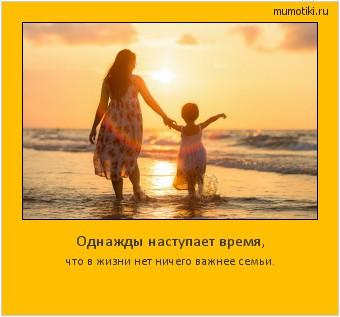 Однажды наступает время, что в жизни нет ничего важнее семьи. #мотиватор
