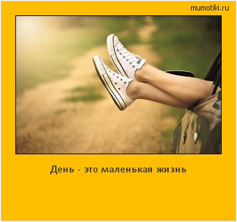 День - это маленькая жизнь #мотиватор