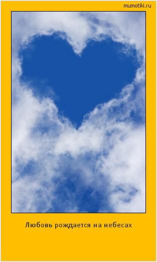 Любовь рождается на небесах #мотиватор