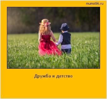 Дружба и детство #мотиватор