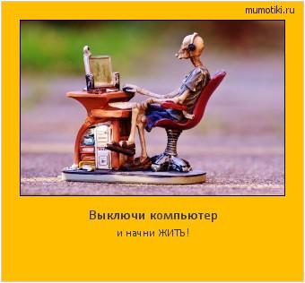 Выключи компьютер и начни ЖИТЬ! #мотиватор