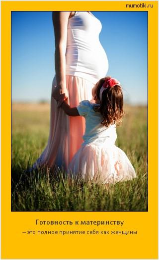 Готовность к материнству – это полное принятие себя как женщины #мотиватор