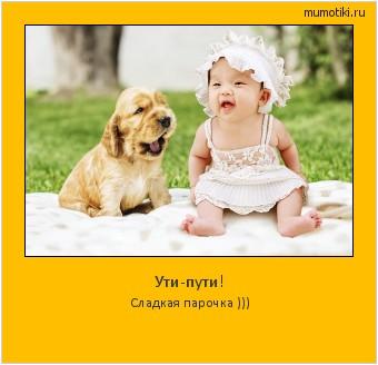 Ути-пути! Сладкая парочка ))) #мотиватор