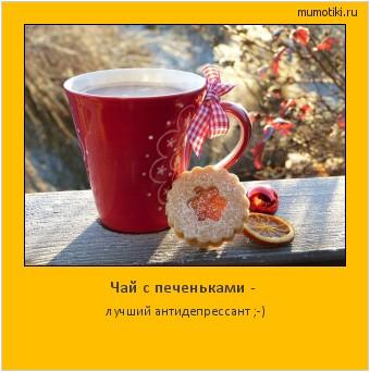 Чай с печеньками - лучший антидепрессант ;-) #мотиватор