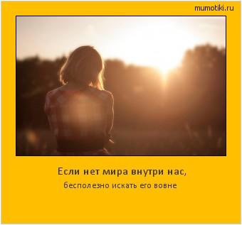Если нет мира внутри нас, бесполезно искать его вовне #мотиватор