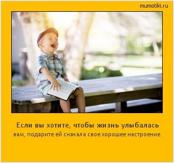 Если вы хотите, чтобы жизнь улыбалась вам, подарите ей сначала свое хорошее настроение. #мотиватор