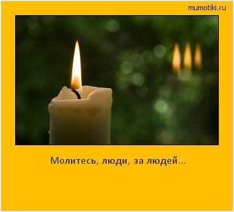 Молитесь, люди, за людей... #мотиватор
