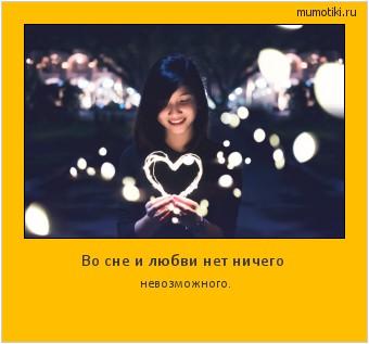 Во сне и любви нет ничего невозможного. #мотиватор