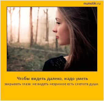 Чтобы видеть далеко, надо уметь закрывать глаза: не видеть незримое есть слепота души. #мотиватор