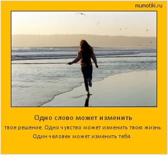 Одно слово может изменить твое решение. Одно чувство может изменить твою жизнь. Один человек может изменить тебя. #мотиватор