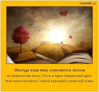 Иногда наш мир становится похож на прекрасную книгу. Пусть в один прекрасный день твоя книга начнётся с новой красивой сказочной главы. #мотиватор