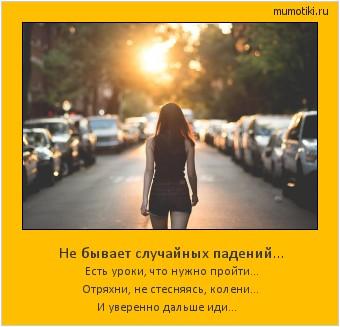 Не бывает случайных падений... Есть уроки, что нужно пройти... Отряхни, не стесняясь, колени... И уверенно дальше иди... #мотиватор