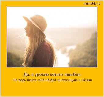 Да, я делаю много ошибок Но ведь никто мне не дал инструкцию к жизни #мотиватор