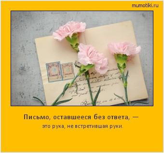Письмо, оставшееся без ответа, — это рука, не встретившая руки. #мотиватор